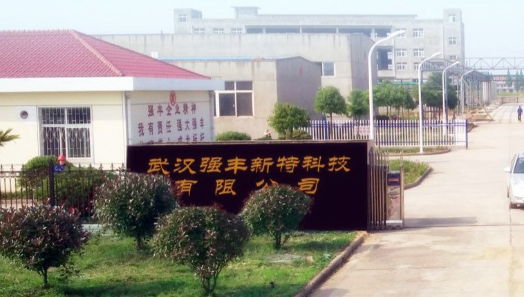wuhan qiangfeng xinte technologie co., ltd.